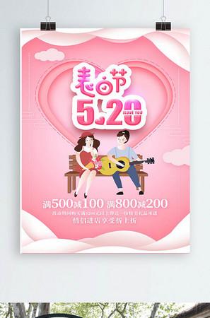 唯美浪漫表白520情人節促銷海報