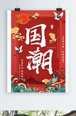红色简约大气国潮海报