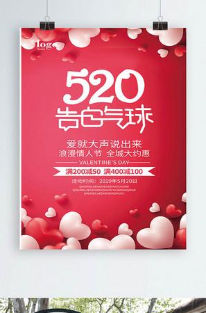 粉色唯美溫馨浪漫520促銷海報