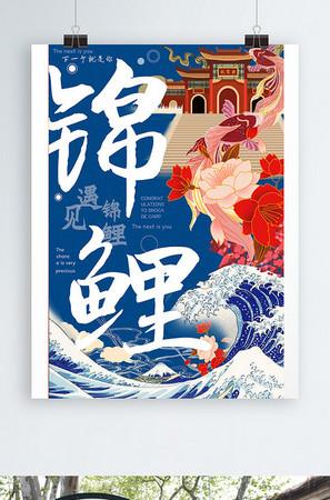 锦鲤主题国潮风创意海报