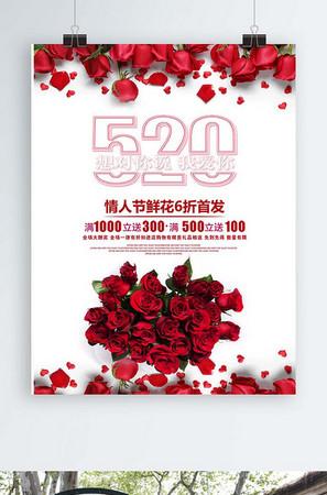 520情人節大氣鮮花促銷海報