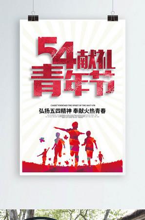 五四青年节54无奋斗不青春弘扬五四精神奉献火焰青春青年节海报