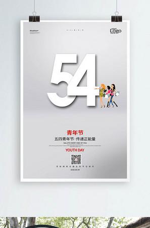54五四青年节创意青春海报