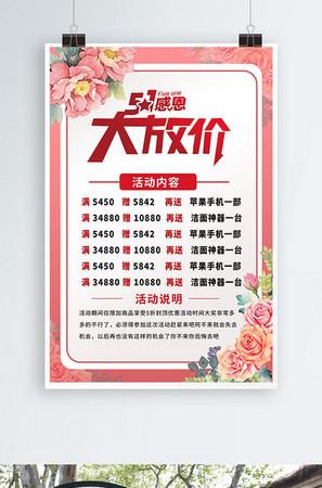 粉色简洁大气51感恩大放价五一促销海报设计五一大放价促销活动劳动节