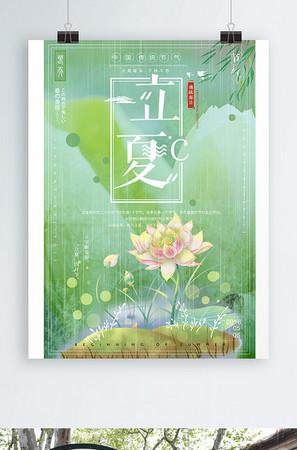 简约小清新中国传统二十四节气立夏海报
