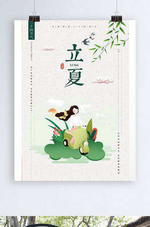 中国风五月立夏节气海报设计