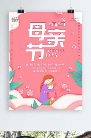 粉色剪纸风插画温馨母亲节宣传促销海报