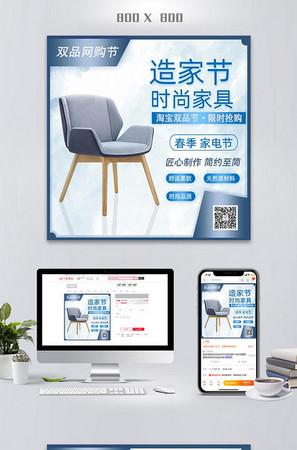 简约家居家电双品网购节电商活动促销主图800×800