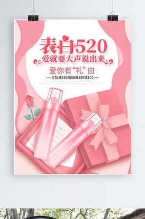 夏季促销精选520海报设计