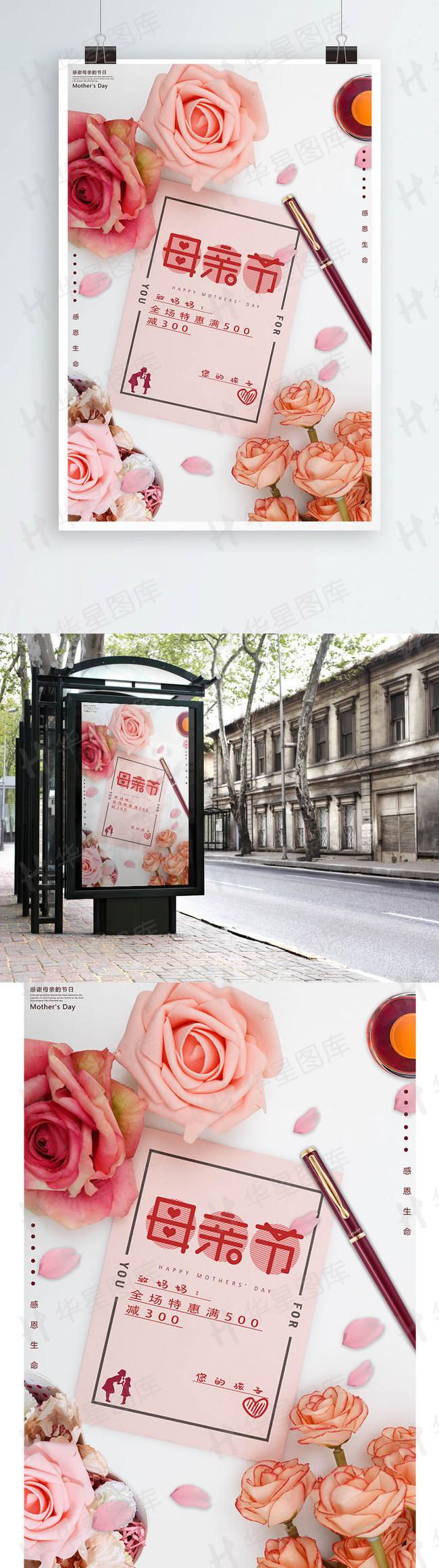 温馨浪漫信封母亲节宣传促销海报