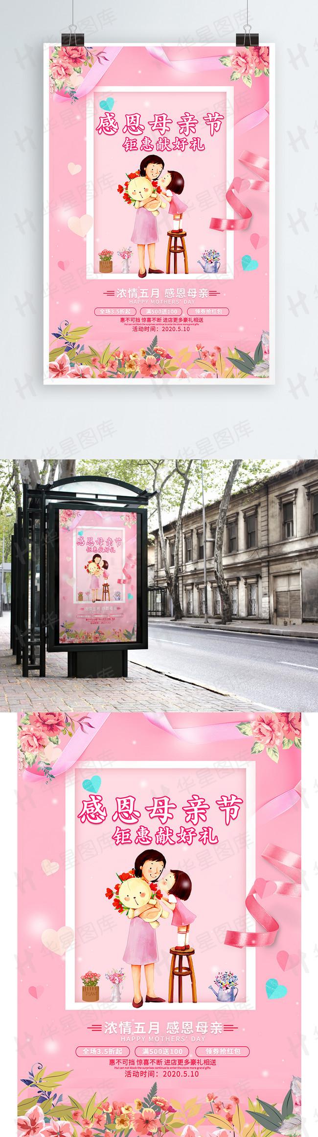 感恩母亲节粉色温馨活动促销海报