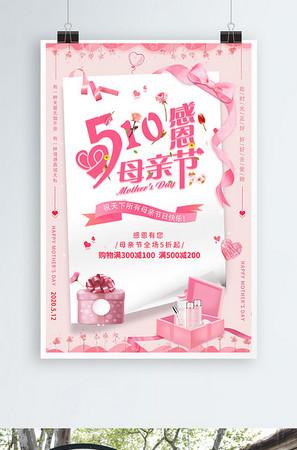 感恩母亲节感恩有您母亲节宣传促销粉色海报(1)
