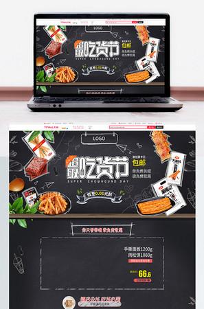 淘宝天猫吃货节美食节食品pc端首页模板