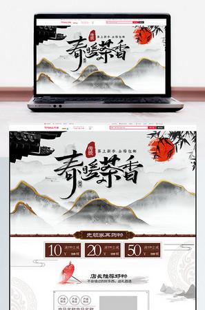 创意水墨唯美中国风酒水食品茶饮首页模板1920