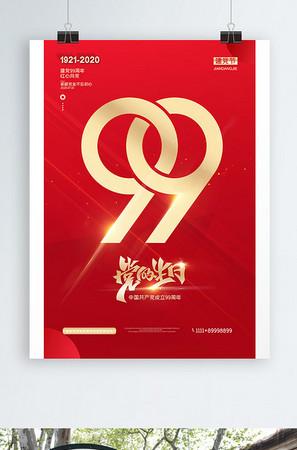 簡約黨的生日建黨節宣傳海報