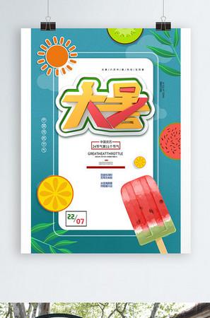 大暑西瓜冰棍绿色创意海报