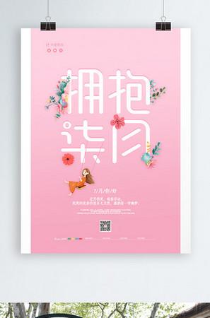 粉色唯美簡約七月你好海報