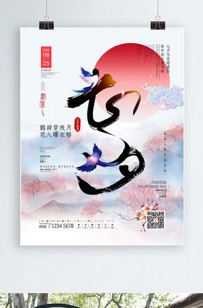 浪漫唯美国潮风七夕情人节活动宣传海报