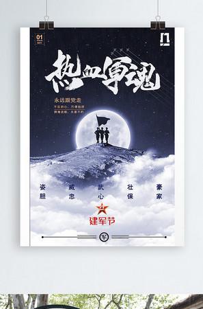 大气夜晚月亮建军节93周年海报