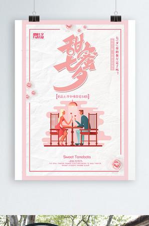 現代簡約粉色可愛甜蜜七夕節日海報