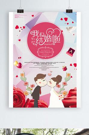 时尚绚丽结婚庆典婚礼主题背景海报设计