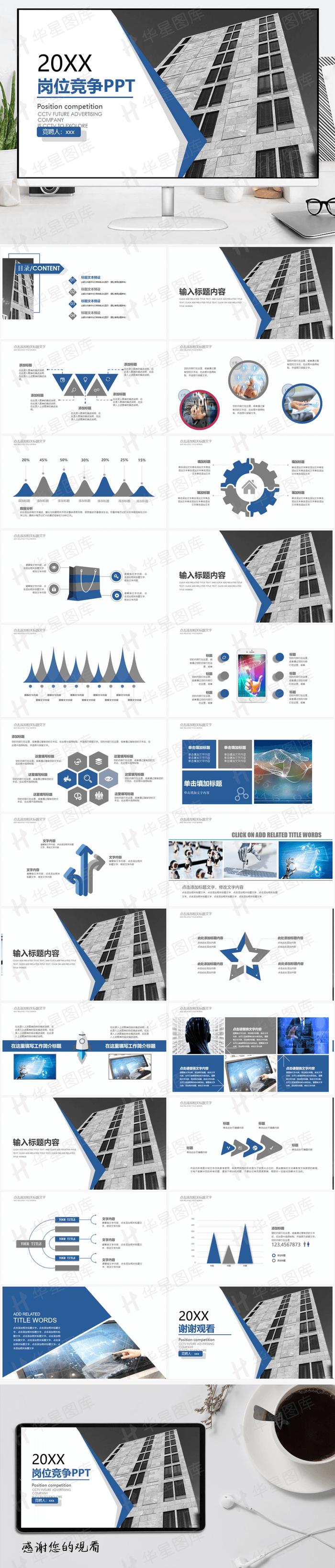 2019蓝色欧美商务岗位竞争PPT模板