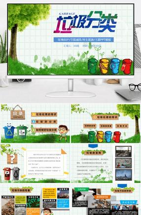 卡通垃圾分类环保教育课件PPT模板