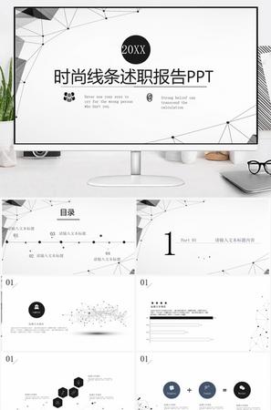 时尚简约黑线条公司岗位竞聘述职报告PPT模板