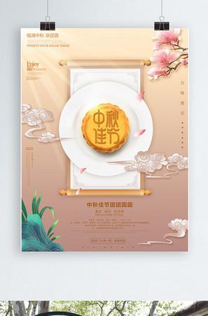 簡約風大氣月餅創意中秋品牌企業營銷海報