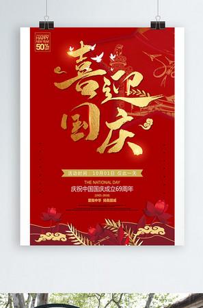 大氣紅色喜迎國慶宣傳海報