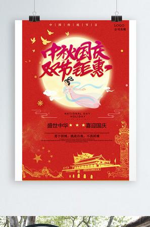 大氣紅色中秋國慶雙節同慶海報設計