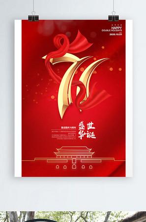 紅色大氣喜迎國慶海報