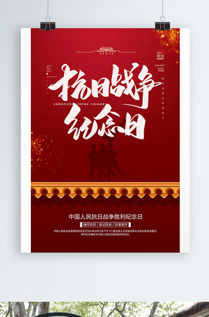 抗战胜利纪念日75周年红色简约海报
