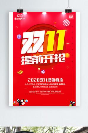 大氣紅色雙十一提前購 雙十一促銷海報