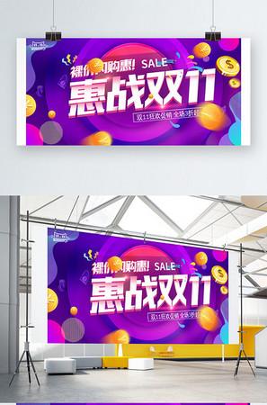 紫色炫酷醒目双十一活动展板