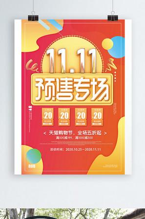 创意流体渐变双十一促销倒计时周年庆海报