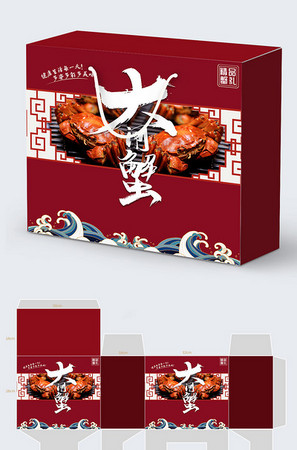 中式红蓝蟹宴中秋礼盒