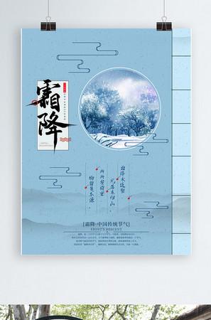 复古中国风二十四节气霜降海报