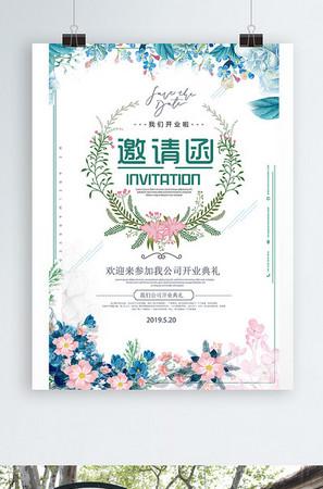 小清新花朵邀请函宣传海报模板