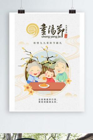 扁平插画风重阳节节日促销卡通漫画海报