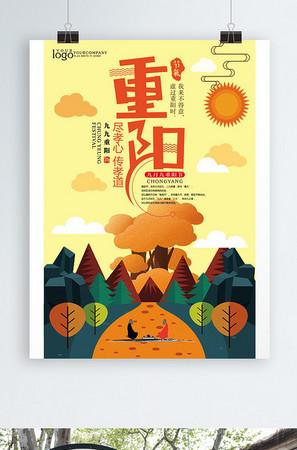 暖色卡通风景重阳节海报