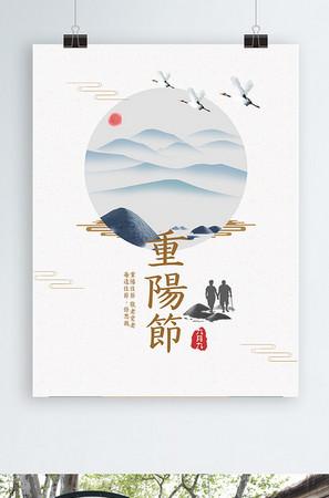 简约风中国传统节日重阳节微信配图海报
