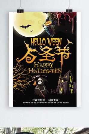 万圣节南瓜节宣传海报设计