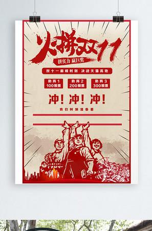 双十一火拼红色工农兵海报