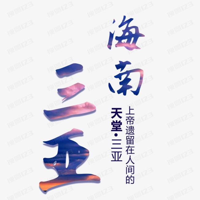 搜图中国提供独家原创三亚旅游海报标题设计下载,此素材图片已被下载图片