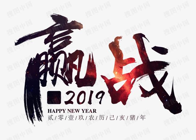 搜图中国 艺术字 >赢战2019创意笔触字体下载  赢战2019创意笔触字体