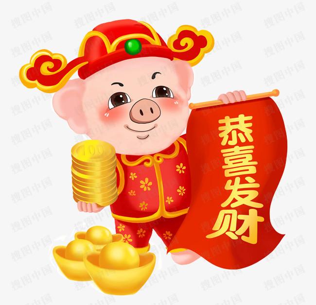 搜图中国提供独家原创2019猪年恭喜发财下载,此素材图片已被下载1464