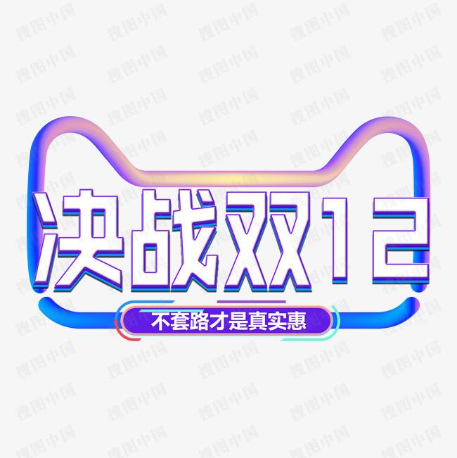 决战双12白色艺术字