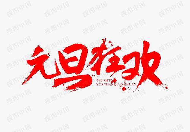 搜图中国 艺术字 > 元旦狂欢字体设计  图片编号:4571045 文件格式