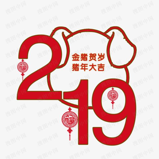搜图中国 艺术字 > 2019己亥金猪贺岁字体